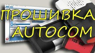 Прошивка Autocom, Delphi, Wurth WOW