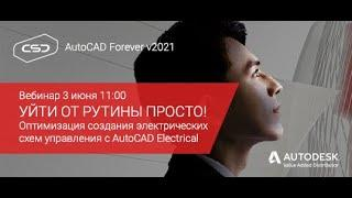 AutoCAD Forever v2021: Оптимизация создания электрических схем управления с AutoCAD Electrical